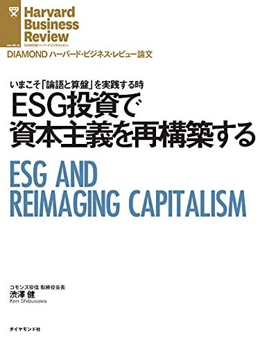 ESG投資で資本主義を再構築する DIAMOND ハーバード・ビジネス・レビュー論文