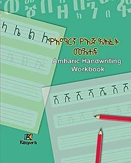 Amharic Handwriting Workbook - Amharic Children's Book (Amharic Edition)