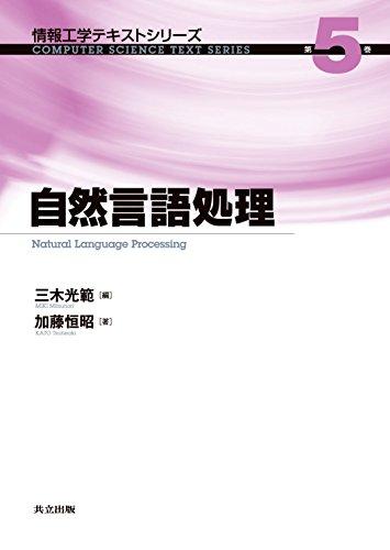 自然言語処理 (情報工学テキストシリーズ 5)