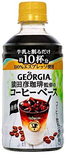ジョージア  ヨーロピアン コーヒーベース 無糖 ケース340g×24