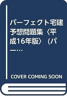 パーフェクト宅建 予想問題集〈平成16年版〉 (パーフェクト宅建シリーズ―予想問題集)