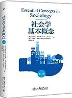 社会学基本概念(第二版)