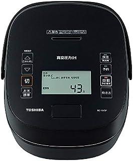 東芝 真空圧力IHジャー炊飯器(5.5合炊き) グランブラックTOSHIBA 炎匠炊き RC-10VSP-K