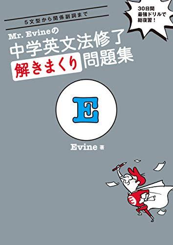 [音声DL付]Mr. Evineの 中学英文法修了 解きまくり問題集 Mr. Evineシリーズ
