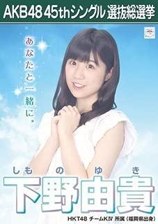 【下野由貴】 公式生写真 AKB48 翼はいらない 劇場盤特典