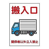 〔屋外用 看板〕搬入口 車両イラスト 関係者以外 立入禁止 縦型 丸ゴシック 穴無し (B3サイズ)
