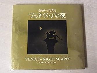ヴェネツィアの夜―奈良原一高写真集