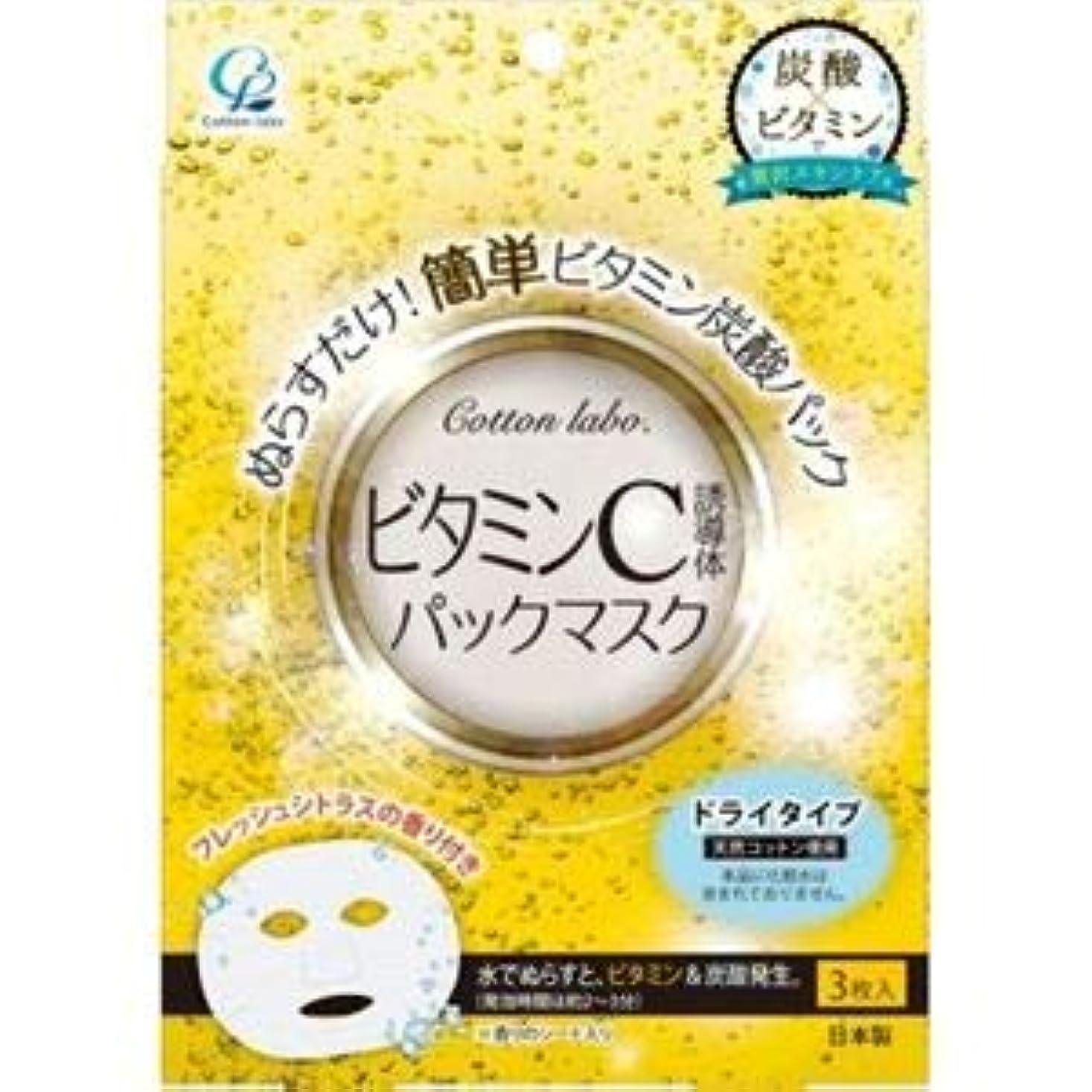 背骨郵便屋さん最終(まとめ)コットンラボ ビタミンパックマスク3枚 【×5点セット】