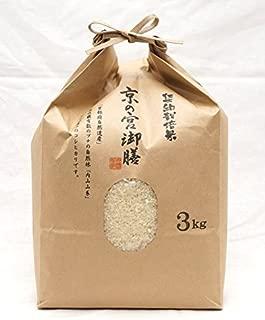 「京の宮御膳」契約栽培米 京都府丹後産コシヒカリ :白米【精米】 3kg 令和元年産