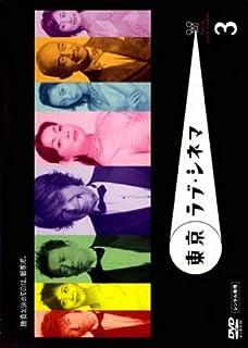 東京ラブ シネマ 3(第7話〜第9話) [レンタル落ち]