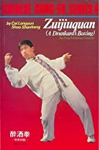Zuijiuquan (A Drunkard's Boxing) - Chinese Kung-fu Series 4 (English and Mandarin Chinese Edition)
