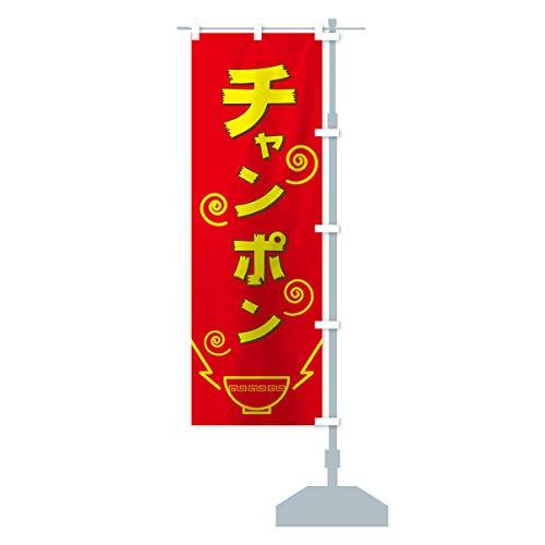 チャンポン のぼり旗 サイズ選べます(ショート60x150cm 右チチ)