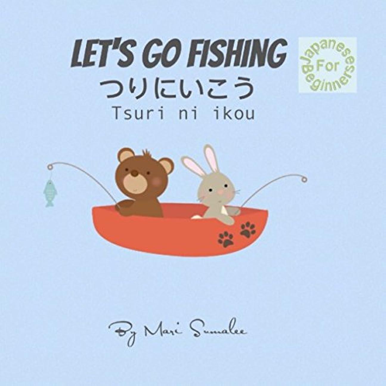 小説エールスペシャリストLet's go fishing つりにいこう Tsuri ni ikou: Japanese for Beginners Edition