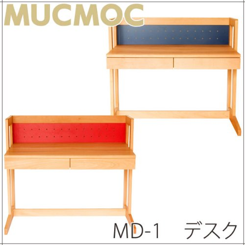 杉工場国産デスク「MUCMOC(ムックモック)シリーズ」MD-194cm幅WB組立て式でコンパクトに収納可能