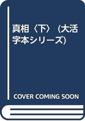 真相〈下〉 (大活字本シリーズ)