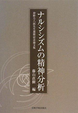 ナルシシズムの精神分析―狩野力八郎先生還暦記念論文集の詳細を見る