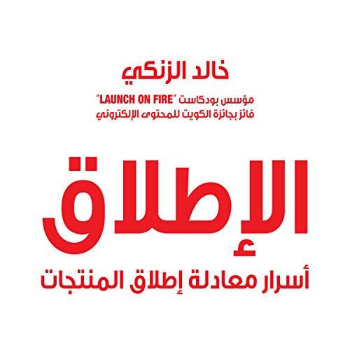 الإطلاق: أسرار معادلة إطلاق المنتجات (Arabic Edition)  By  cover art
