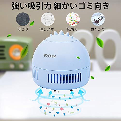 YOCOM『ミニ卓上そうじ機』