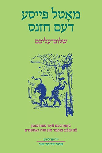 Compare Textbook Prices for Motl Peyse dem Khazns: Abridged and Adapted for Students with Exercises and Glossary Yiddish Edition  ISBN 9781878775207 by Aleichem, Sholem,Zucker, Sheva,Gawenda, Anne