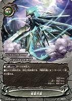 竜雲月露 パラレル バディファイト ギガ・フューチャー h-bt01-0052