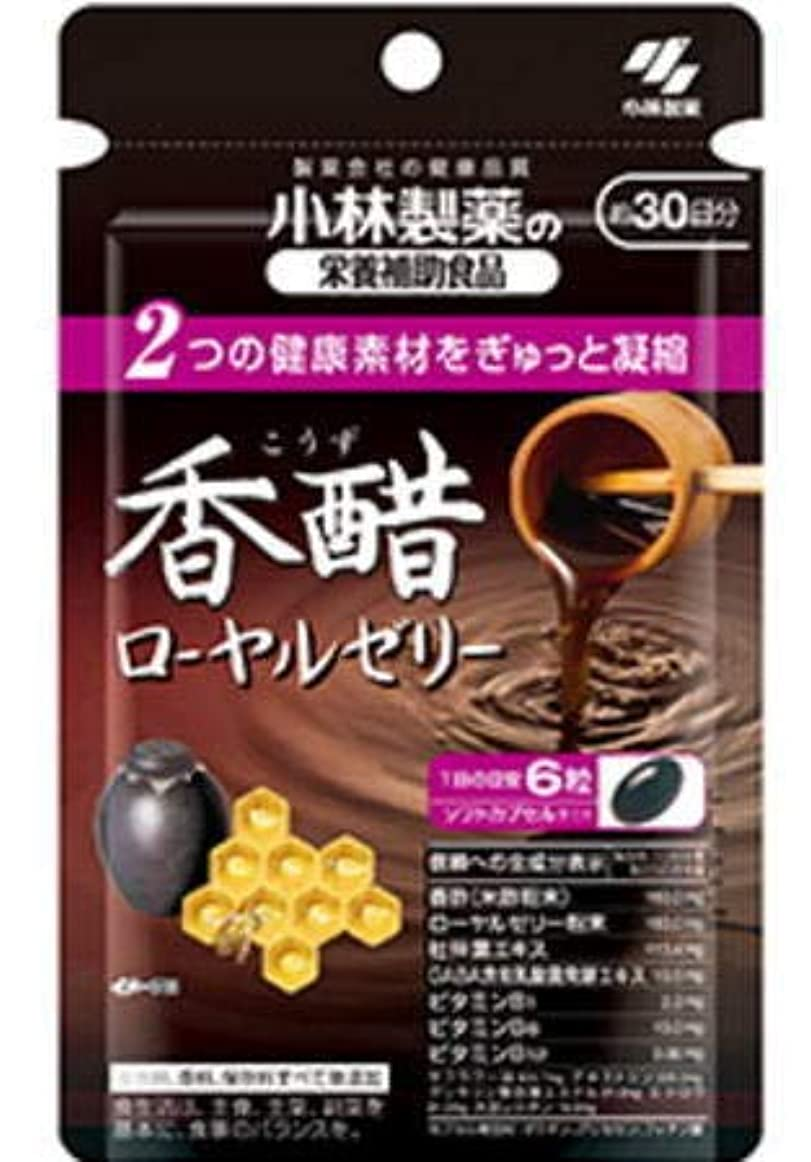 工業用ルーム家畜小林製薬 香醋 ローヤルゼリー(180粒×10個セット)