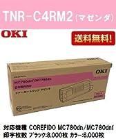 OKI トナーカートリッジTNR-C4RM2 マゼンダ 純正品