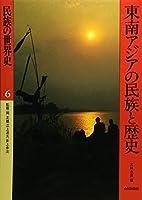 民族の世界史 6 東南アジアの民族と歴史