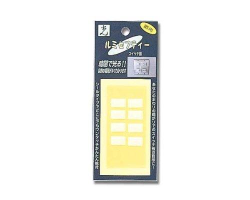 光 ルミセフティー蓄光 9×15 LS-12 ムジ 8コ