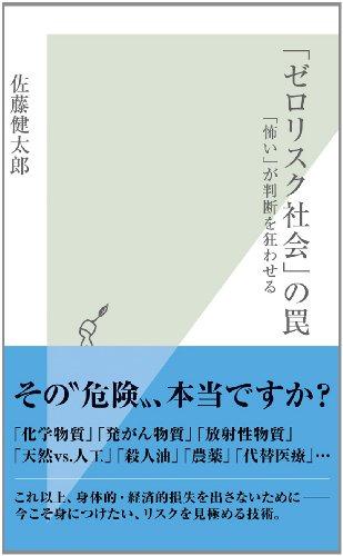 「ゼロリスク社会」の罠~「怖い」が判断を狂わせる~ (光文社新書)