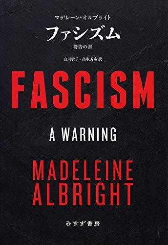 ファシズムの詳細を見る