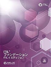 表紙: ITIL® ファンデーション ITIL 4 エディション | AXELOS LIMITED