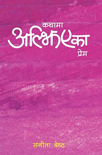 Kathama Aljhiyeka Prem (Nepali Edition)