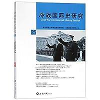 冷战国际史研究(25)