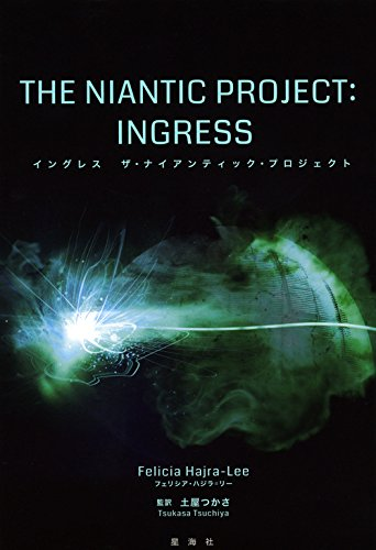 イングレス ザ・ナイアンティック・プロジェクトの詳細を見る