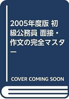 2005年度版 初級公務員 面接・作文の完全マスター