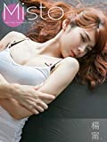 Misto Vol.1 Tanya Yang: 【Sexy Photo Book first issue】