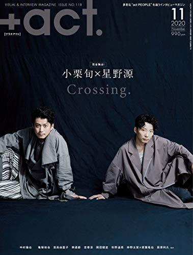 +act. ( プラスアクト )—visual interview magazine 2020年 11月号