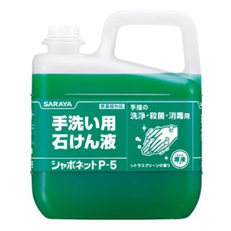 無駄だ息苦しい国民サラヤ シャボネット P-5 5kg×3 シトラスグリーンの香り