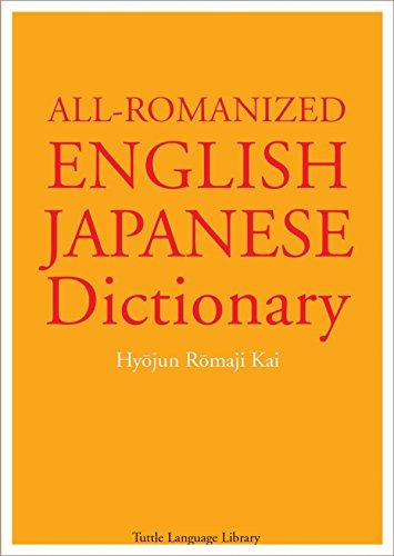 All-Romanized English Japanese Dictionary