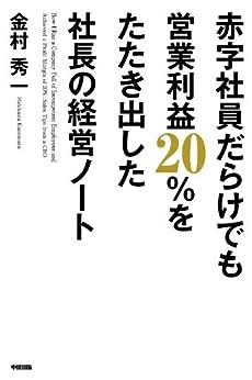 [金村 秀一]の赤字社員だらけでも営業利益20%をたたき出した社長の経営ノート (中経出版)