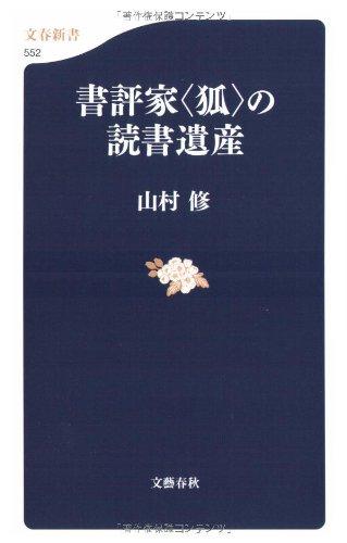 書評家〈狐〉の読書遺産 (文春新書)