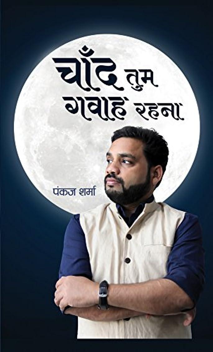 リアル母性村CHAND TUM GAWAH RAHNA (Hindi Edition)