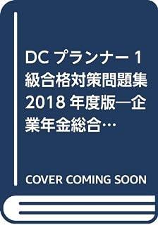 DCプランナー1級合格対策問題集2018年度版