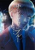 サレタガワのブルー 4 (マーガレットコミックス)