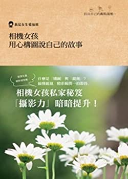 Paperback The camera girl carefully composition say their own stories(Chinese Edition) Book