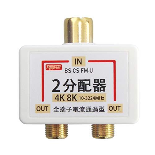 アンテナ分配器 4K8K/BS/CS/地デジ/CATV対応 全端子電流通過型 テレビコンセント直付け 2分配器 ワンタッチ アンテナ2分配プラグ ホワイト/白 FNT-OTW2-G