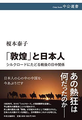 「敦煌」と日本人-シルクロードにたどる戦後の日中関係 (中公選書)