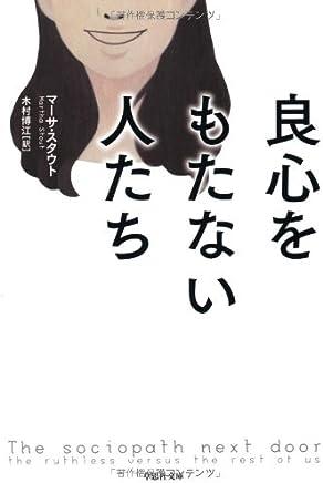 Ryōshin o motanai hitotachi