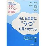 """緩和ケア・支持療法中の患者のこころの最前線 もしも患者に""""うつ""""を見つけたら (Depression Frontier)"""