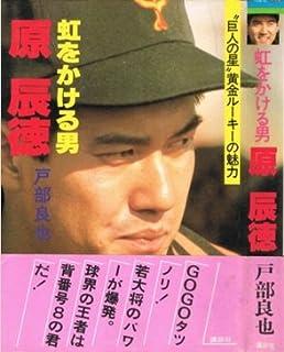 虹をかける男原辰徳―注目のゴールデンボーイの全行動記録 (1980年)